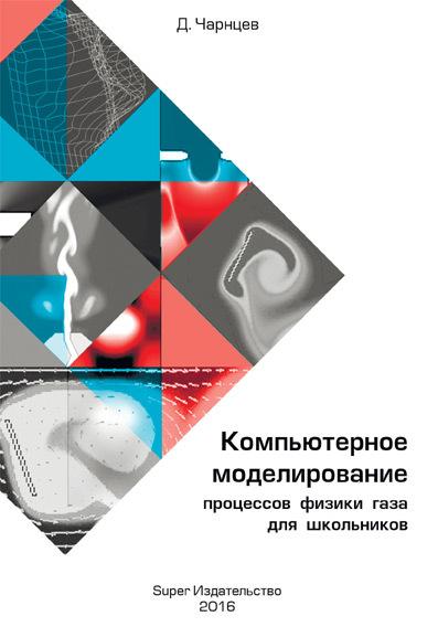 Д. А. Чарнцев Компьютерное моделирование процессов физики газа для школьников