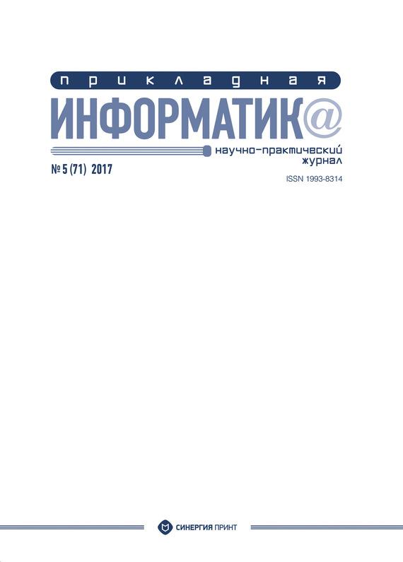 Отсутствует Прикладная информатика №5 (71) 2017