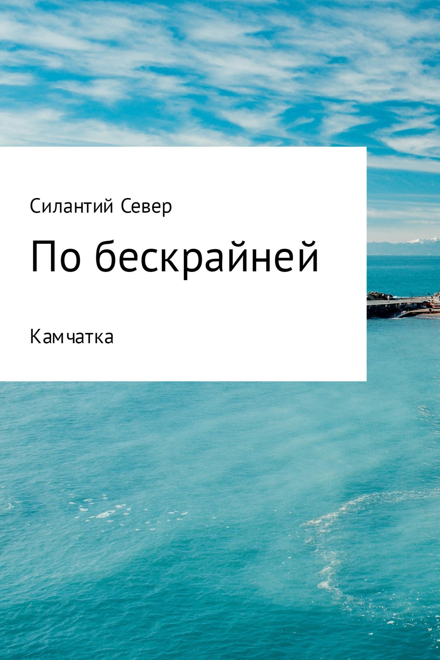 Силантий Север бесплатно