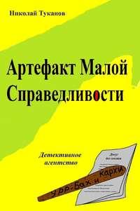 Николай Туканов - Артефакт Малой Справедливости