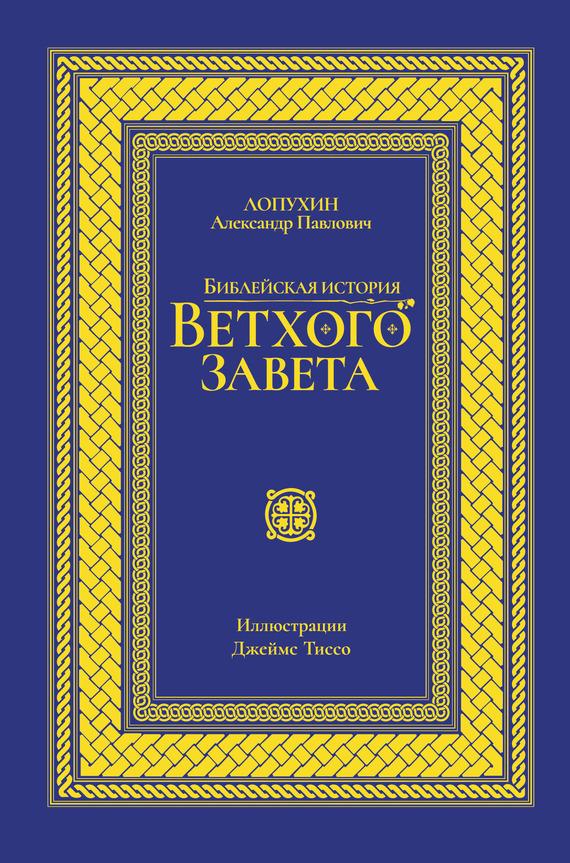 Библейская история Ветхого завета ( А. П. Лопухин  )