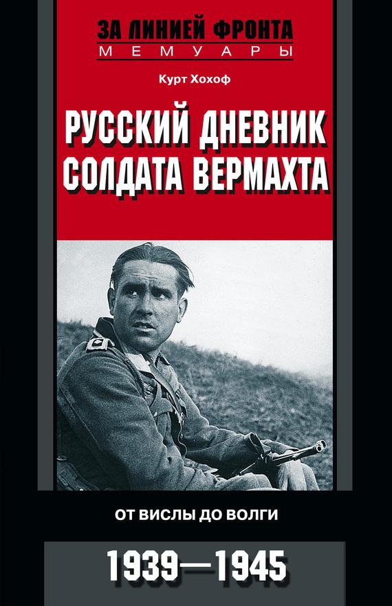 Курт Хохоф Русский дневник солдата вермахта. От Вислы до Волги. 1941-1943 русский немец