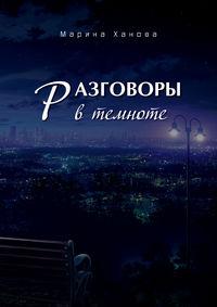 Марина Ханова - Разговоры в темноте (сборник)