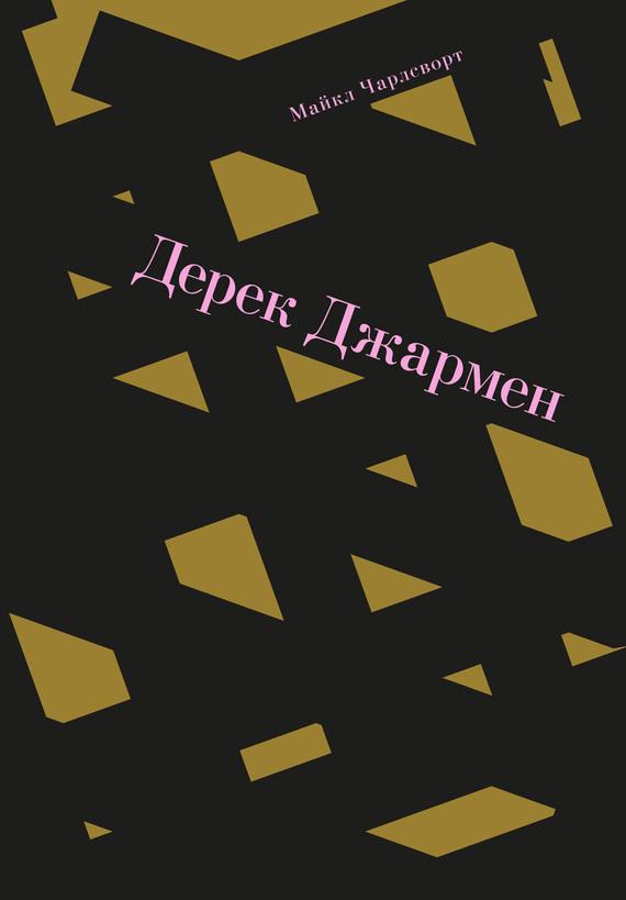 Майкл Чарлсворт - Дерек Джармен