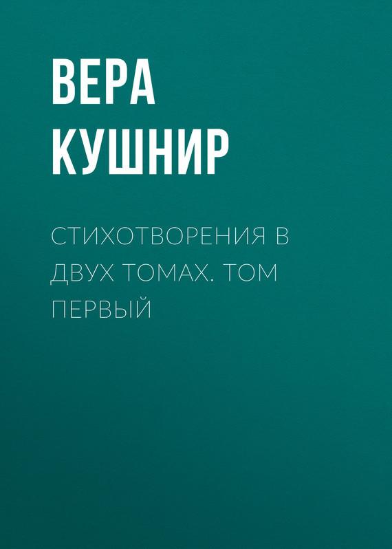 Вера Кушнир бесплатно