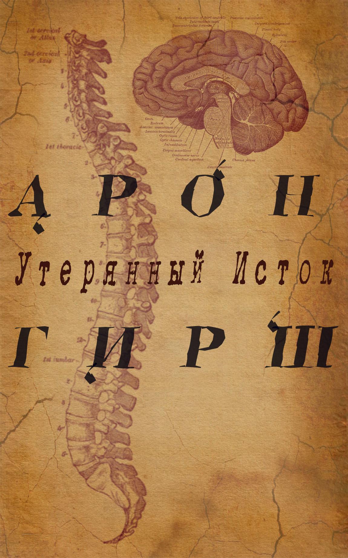 Роман Арефкин - Арон Гирш. Утерянный исток