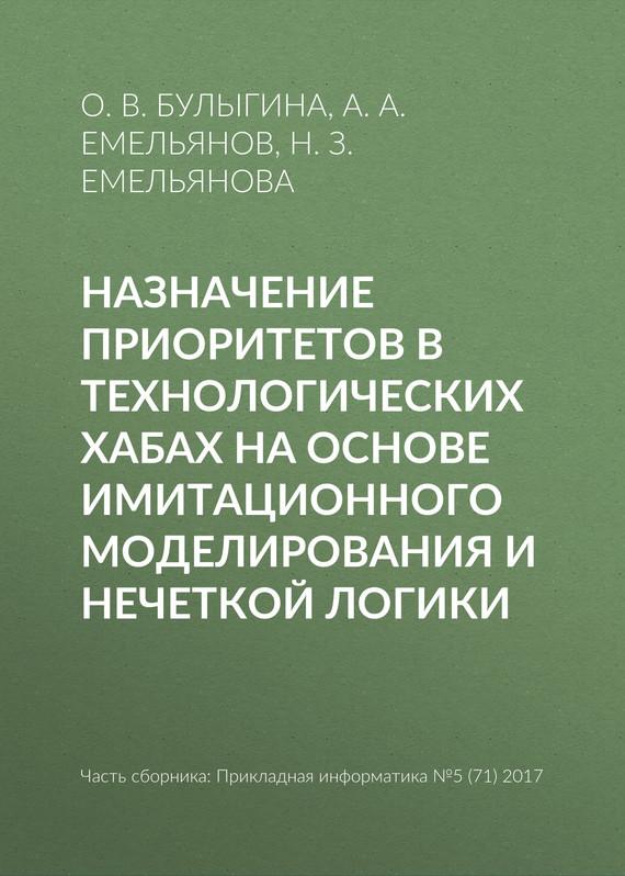 Н. З. Емельянова Назначение приоритетов в технологических хабах на основе имитационного моделирования и нечеткой логики