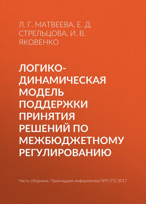 Е. Д. Стрельцова Логико-динамическая модель поддержки принятия решений по межбюджетному регулированию