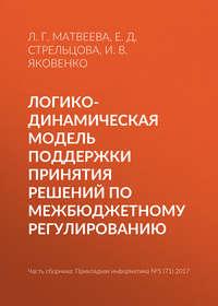 Е. Д. Стрельцова - Логико-динамическая модель поддержки принятия решений по межбюджетному регулированию