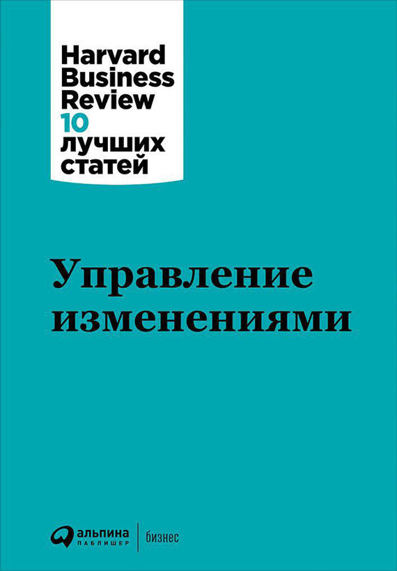 Harvard Business Review (HBR) Управление изменениями harvard business review hbr using logical techniques to making better decisions