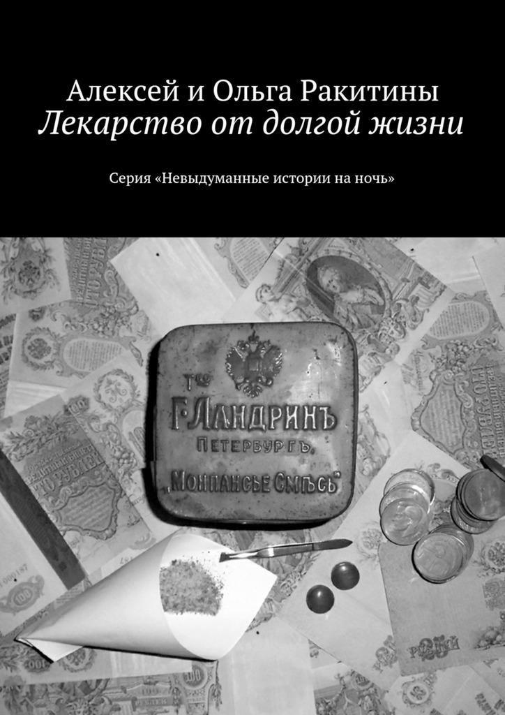 Алексей и Ольга Ракитины Лекарство отдолгой жизни лекарство вильпрафен где в г хабаровске цена
