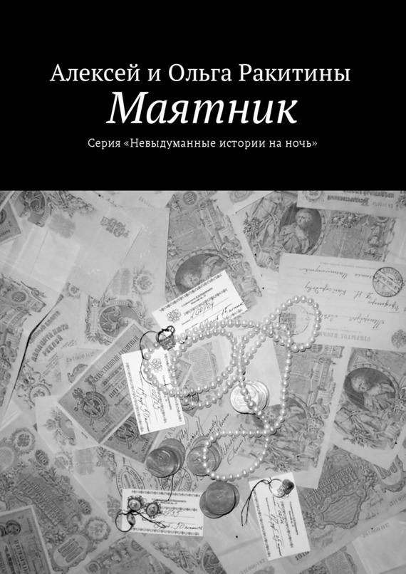 Алексей и Ольга Ракитины, Ольга Ракитин - Маятник