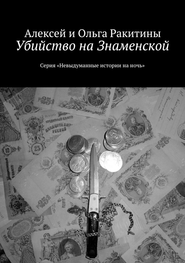 Алексей и Ольга Ракитины - Убийство на Знаменской