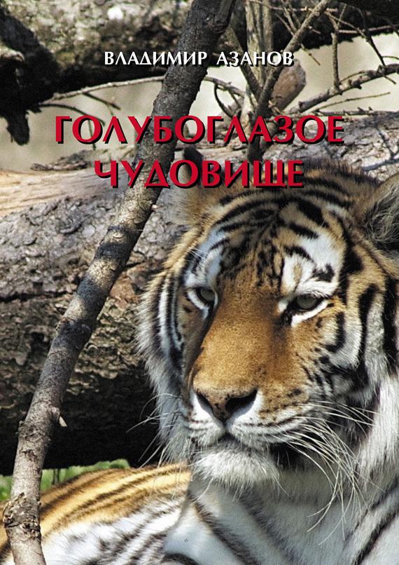 Владимир Азанов бесплатно