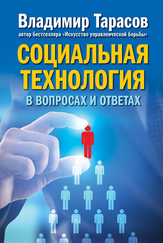 Владимир Тарасов - Социальная технология в вопросах и ответах