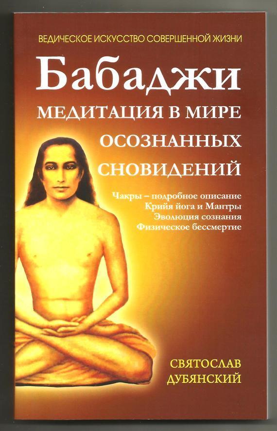 Святослав Дубянский бесплатно