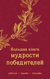 - Большая книга мудрости победителей