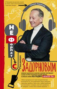 Михаил Задорнов - НеФормат с Михаилом Задорновым