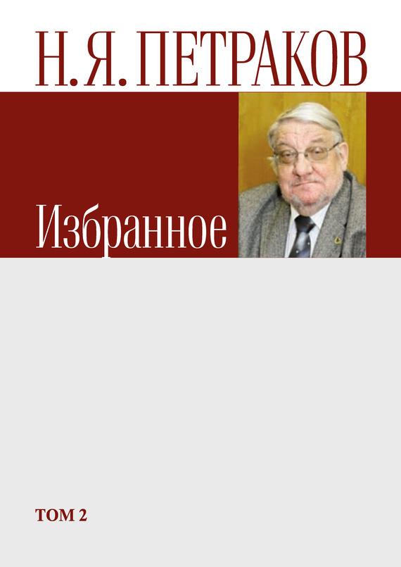 Николай Петраков Избранное. Том 2