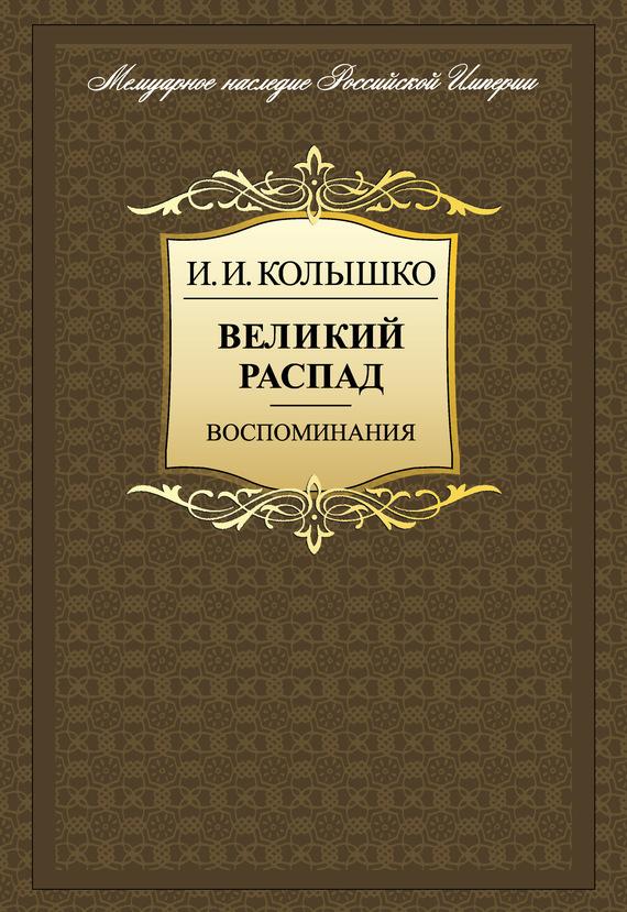 Иосиф Колышко - Великий распад. Воспоминания