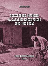 Валентин Пак - Переселение корейцев Дальний Восток России. 1860-1880 годы