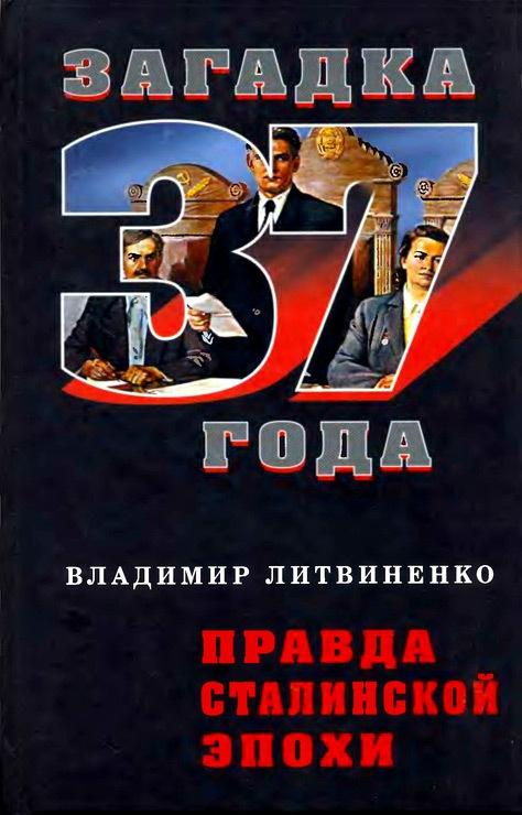 Владимир Литвиненко - Правда сталинской эпохи