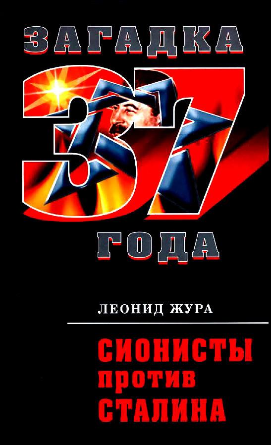 Леонид Жура - Сионисты против Сталина