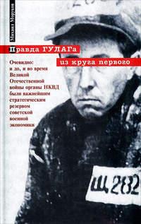 Михаил Моруков - Правда ГУЛАГа: из круга первого