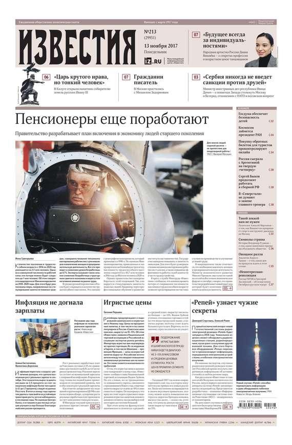 Редакция газеты Известия Известия 213-2017 газеты