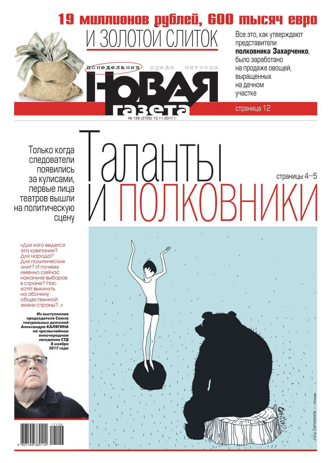 Редакция газеты Новая газета Новая Газета 126-2017
