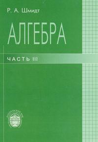 Роберт Шмидт - Алгебра. Часть III