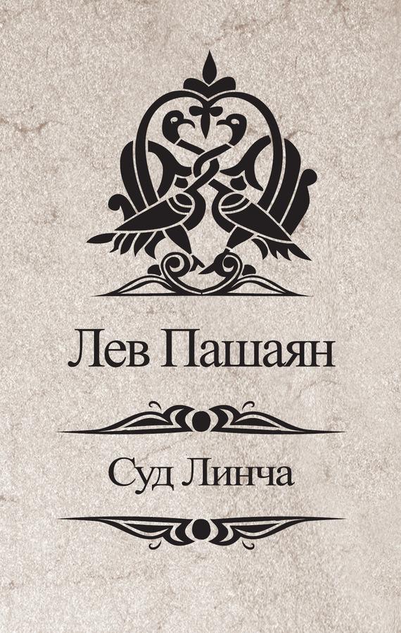 Лев Пашаян Суд Линча