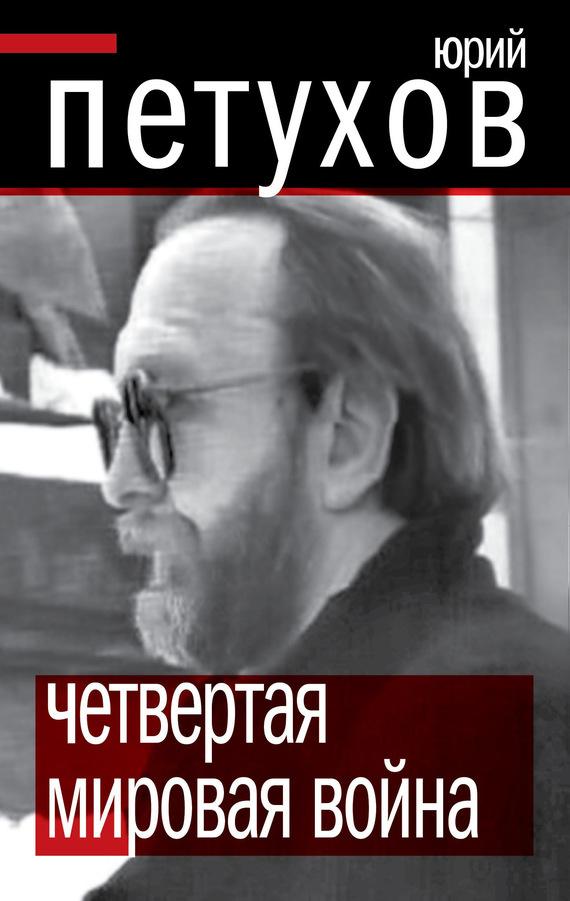 Юрий Петухов Четвертая мировая война