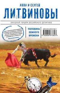 Анна и Сергей Литвиновы - Половина земного пути (сборник)