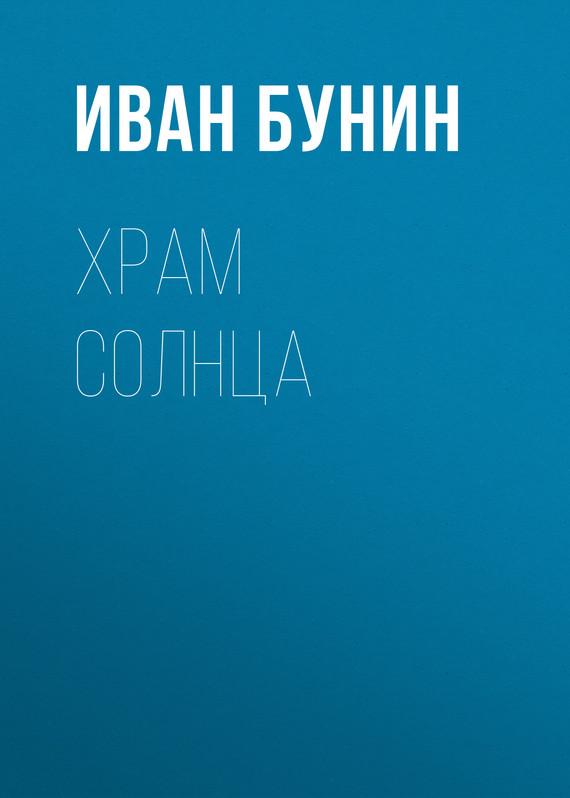 Иван Бунин Храм Солнца бунин иван грехи любви цифровая версия