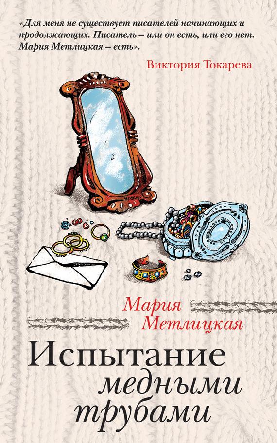 Мария Метлицкая Испытание медными трубами (сборник) кто мы жили были славяне