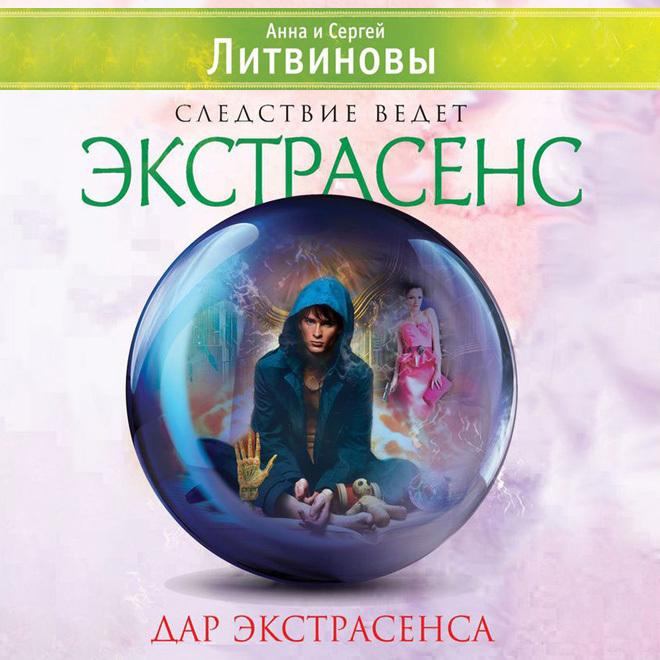 Анна и Сергей Литвиновы Дар экстрасенса (сборник)
