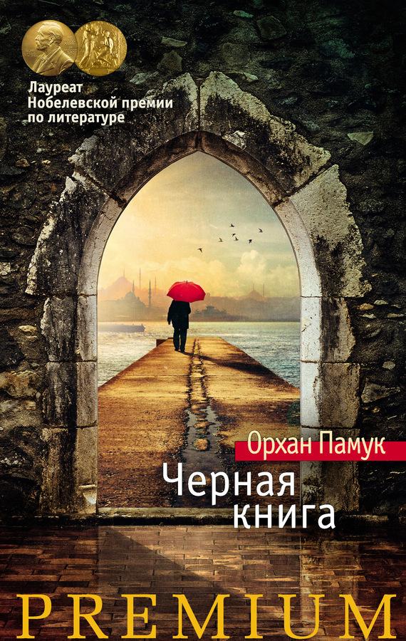 Орхан Памук Черная книга памук о снег