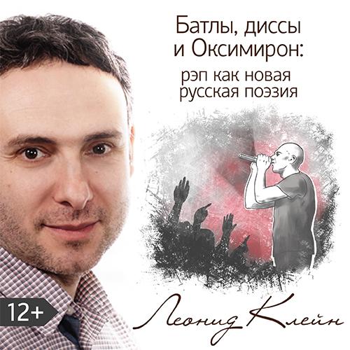 Леонид Клейн Батлы, диссы и Оксимирон: рэп как новая русская поэзия футболка оксимирон