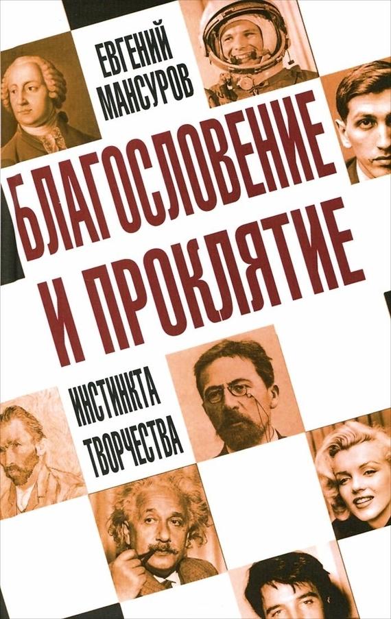 Евгений Мансуров - Благословение и проклятие инстинкта творчества