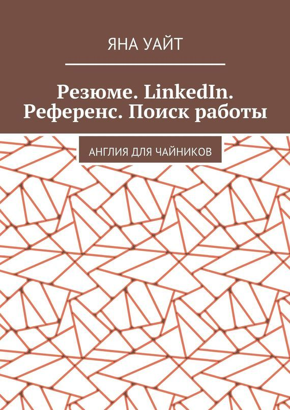 Яна Уайт Резюме. LinkedIn. Референс. Поиск работы ISBN: 9785448381935 яна уайт инвестиции в