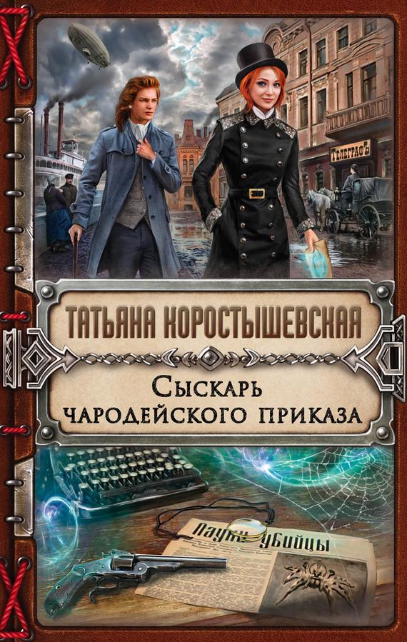 Татьяна Коростышевская Сыскарь чародейского приказа