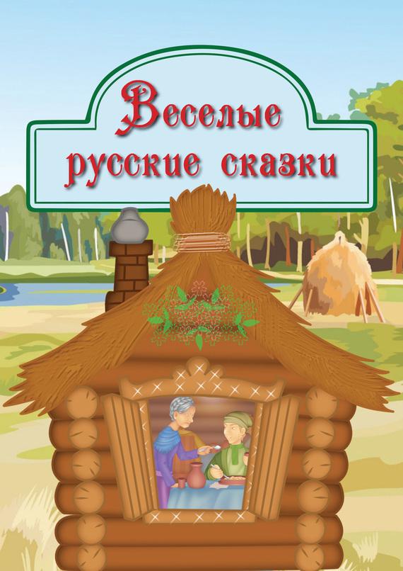 Народное творчество (Фольклор) - Веселые русские сказки