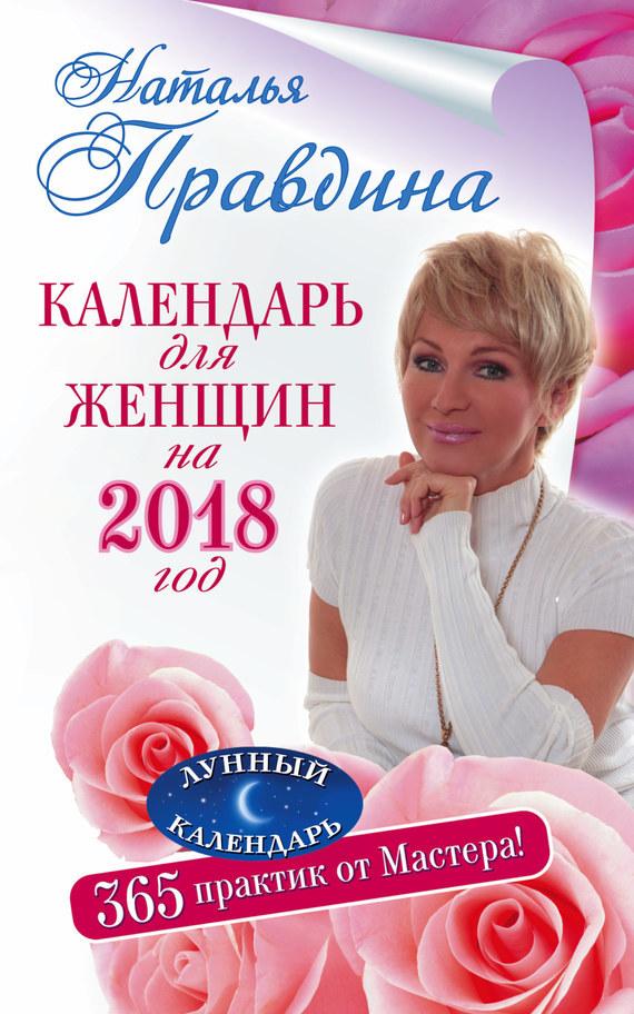 Календарь для женщин на 2018 год. 365 практик от Мастера. Лунный календарь