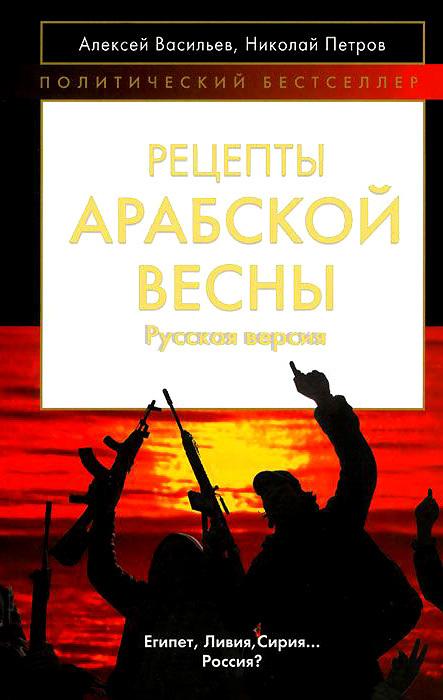 Алексей Васильев Рецепты Арабской весны: русская версия величко алексей михайлович византийская симфония