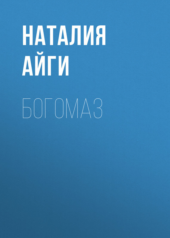 Наталия Айги - Богомаз