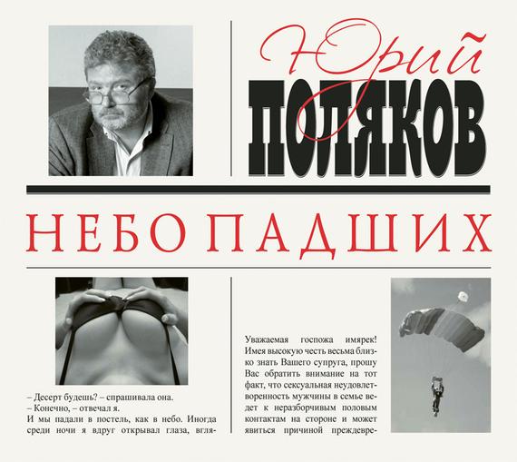 Юрий Поляков. Небо падших