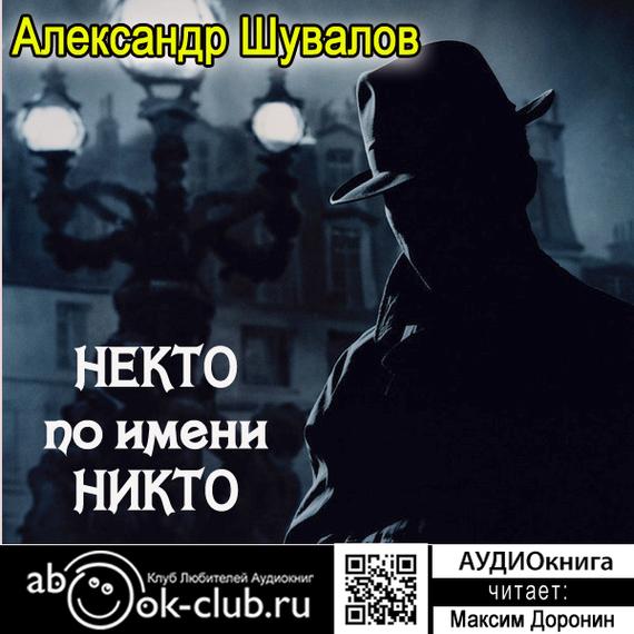 Александр Шувалов Некто по имени Никто
