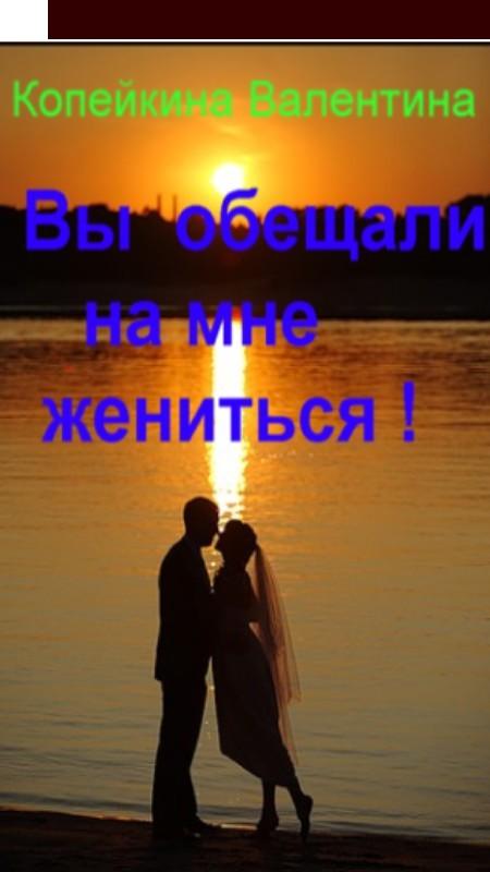 Валентина Васильевна Копейкина -Стриж бесплатно