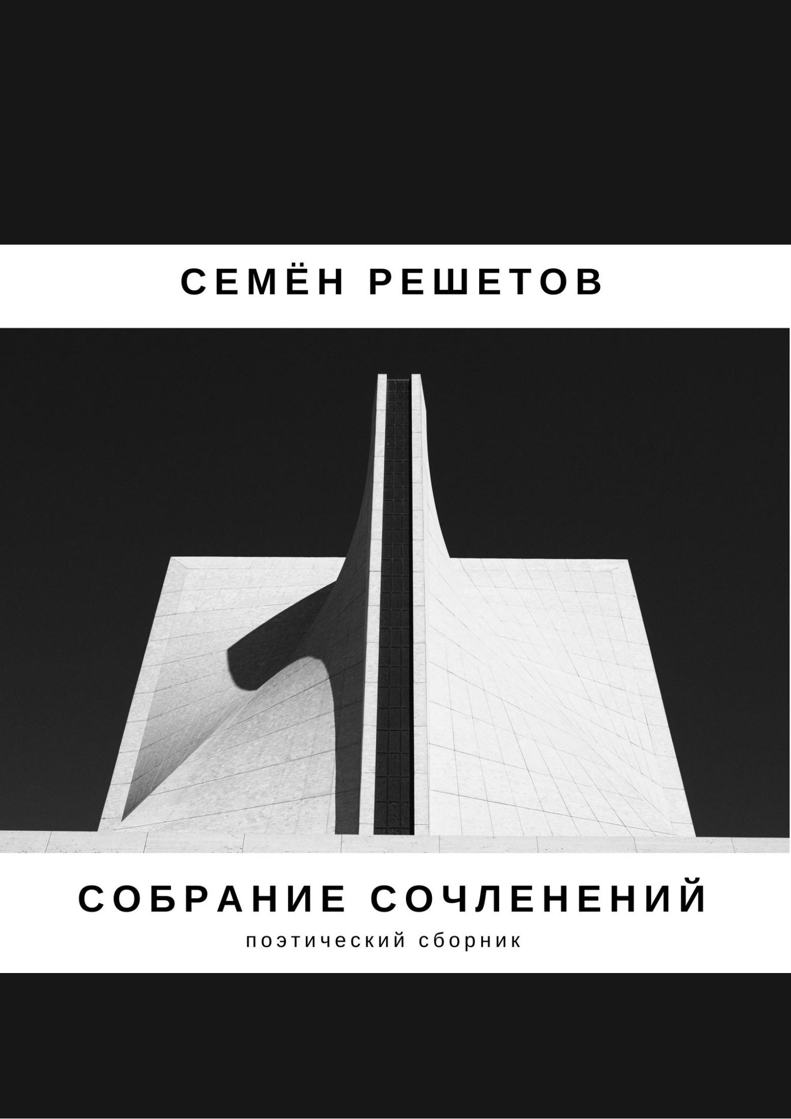 Обложка книги Собрание сочленений. Сборник, автор Семён Владимирович Решетов